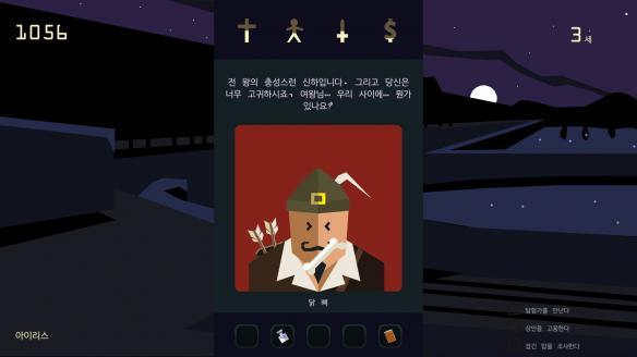 《王权:女王陛下》游戏截图-2