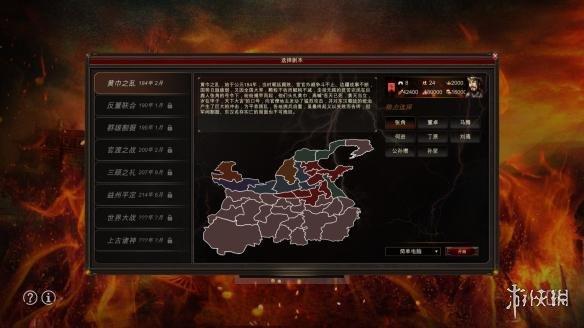 《三国宏图》游戏截图