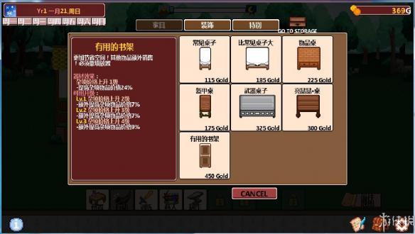 《像素店主》汉化游戏截图