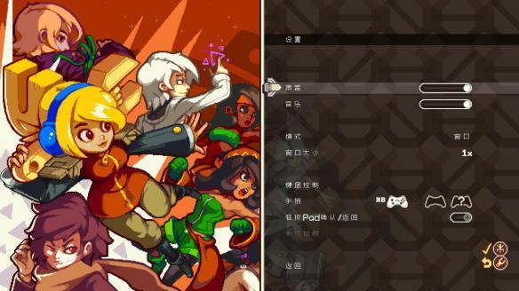 《偶像破坏者》中文游戏截图