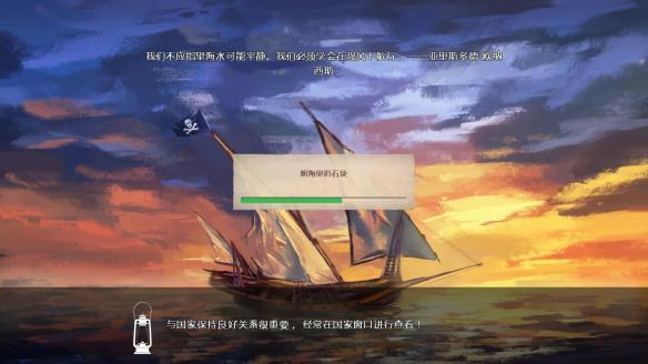 《贸易之风》汉化游戏截图