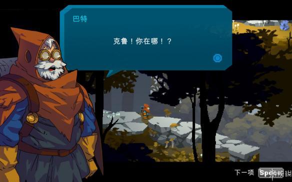 《神盾捍卫者》中文截图