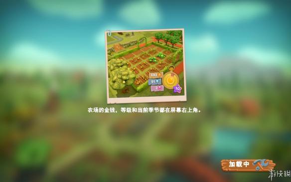 《一起玩農場》中文截圖