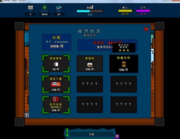 《玩家职业大亨》中文截图