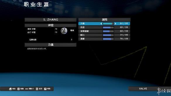 《澳洲國際網球》漢化游戲截圖