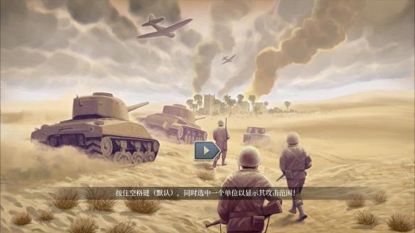 《1943致命沙漠》游戏截图