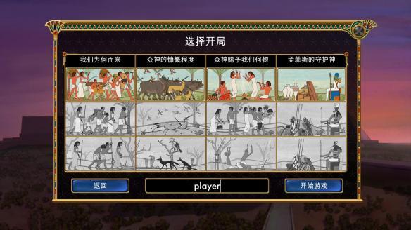 《埃及古国》中文截图