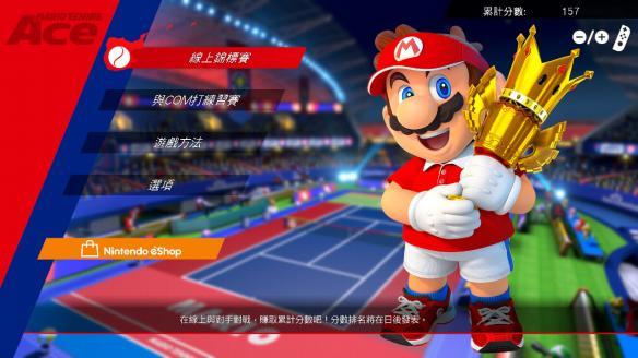 《馬里奧網球Ace》游戲截圖-2