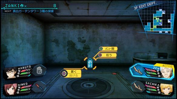 《残机0:最后的开始》游戏截图-2