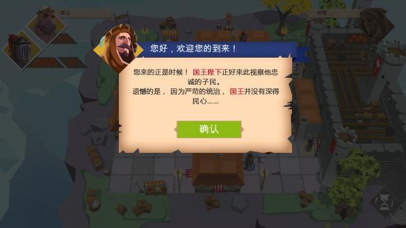 《国王与刺客》游戏中文截图