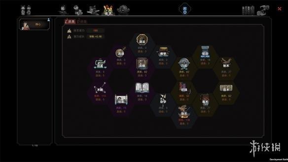 《太吾绘卷》游戏截图-1