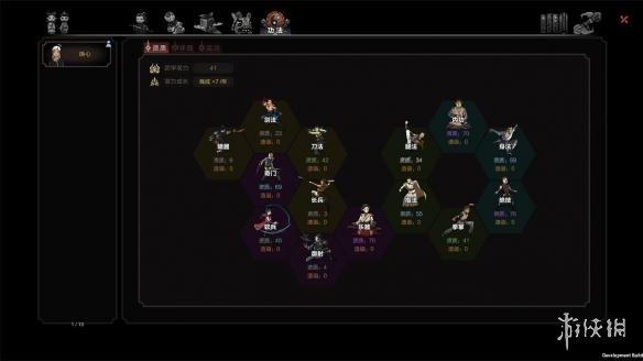 《太吾绘卷》游戏截图-3