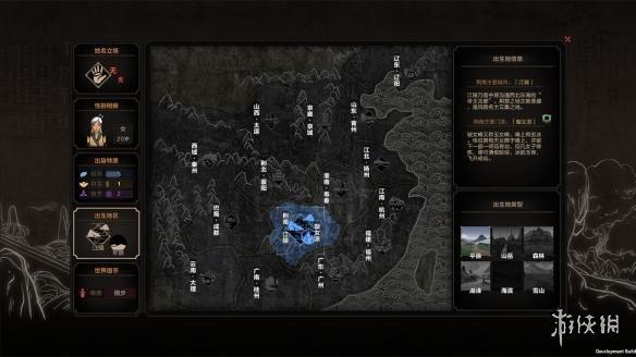《太吾绘卷》游戏截图-10