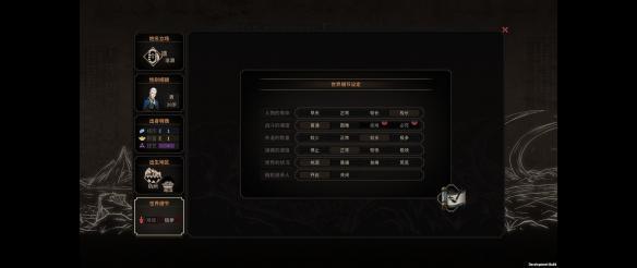 《太吾绘卷》游戏截图-2-1