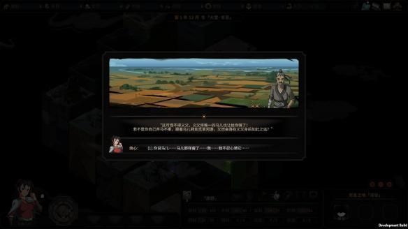 《太吾绘卷》游戏截图-2-4