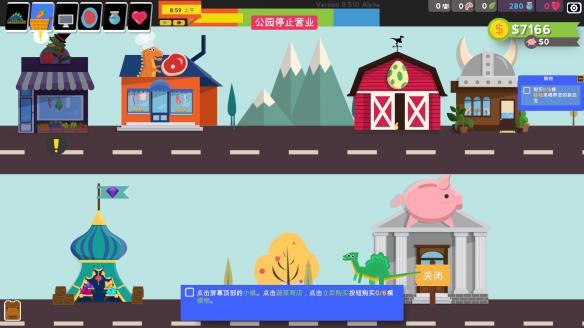 《恐龍公園》游戲中文截圖