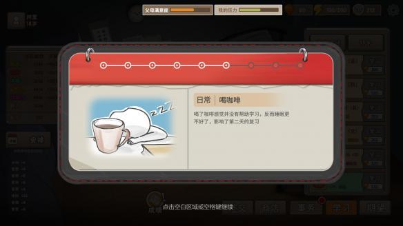 《中國式家長》游戲壁紙-2