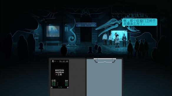 《不是今晚》游戲中文截圖
