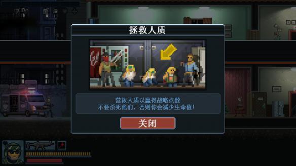 《破门而入:行动小组》官方中文游戏截图