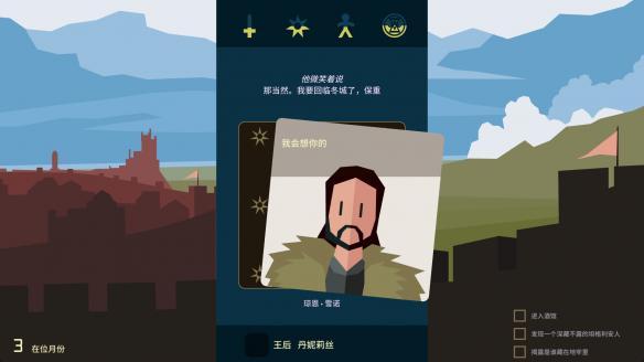 《王权:权力的游戏》官方中文游戏截图