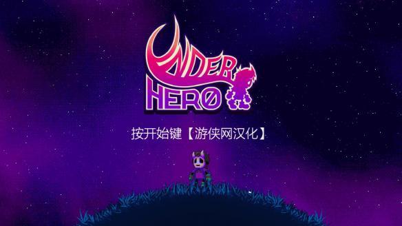 《反派英雄》游戏中文截图