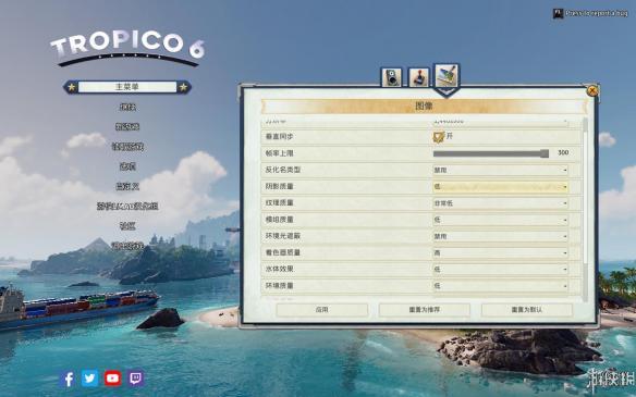 《海島大亨6》中文截圖