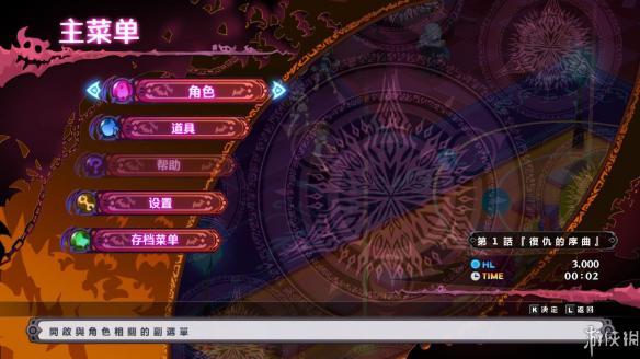 《魔界戰記5》漢化游戲截圖