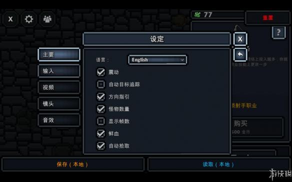 《口袋盜賊》中文截圖