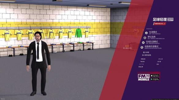 《足球经理2019》游戏截图-3