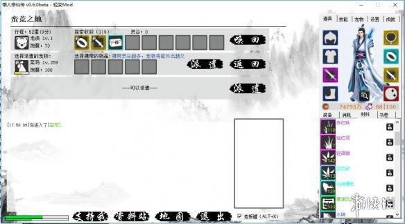 《懒人修仙传》游戏截图