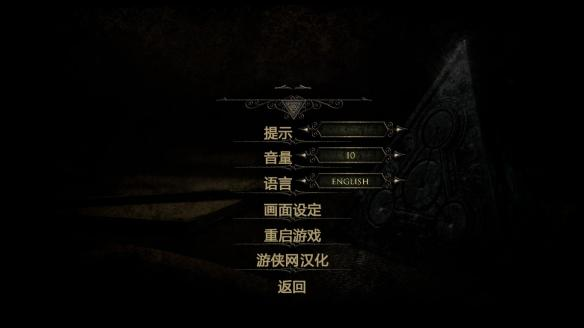 《未上鎖的房間3》中文截圖