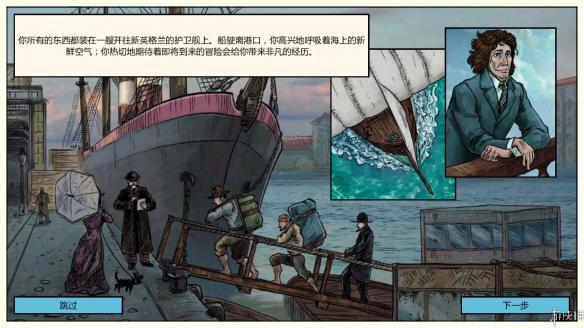 《洛夫克拉夫特冒险:漫画游戏》汉化游戏截图