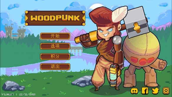 《Woodpunk》中文截圖
