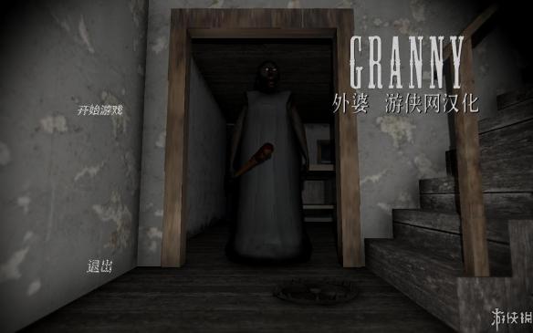《外婆》中文截圖