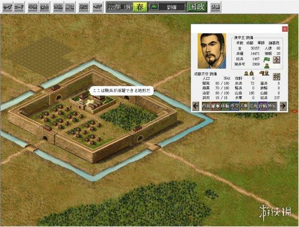 《三国志6威力加强版》游戏截图-1