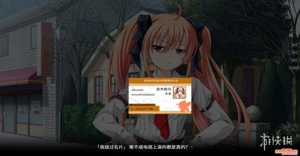 《我的妖狐妹妹》游戲截圖
