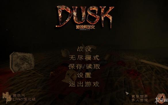 《黃昏》游戲中文截圖