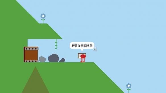 《野餐大冒险》游戏中文截图