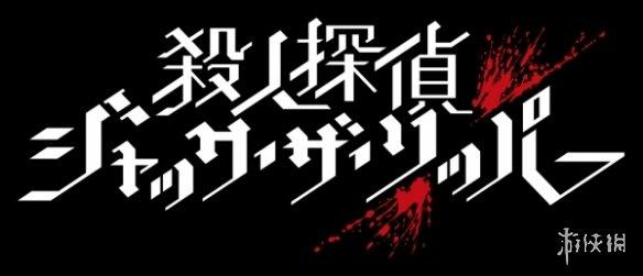 《殺人偵探:開膛手杰克》游戲截圖