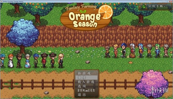 《牧场物语:橙色季节》汉化截图