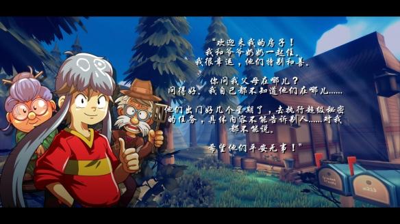 《遠離:未知之旅》游戲中文截圖