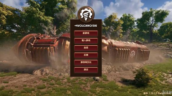 《火山》游戲中文截圖