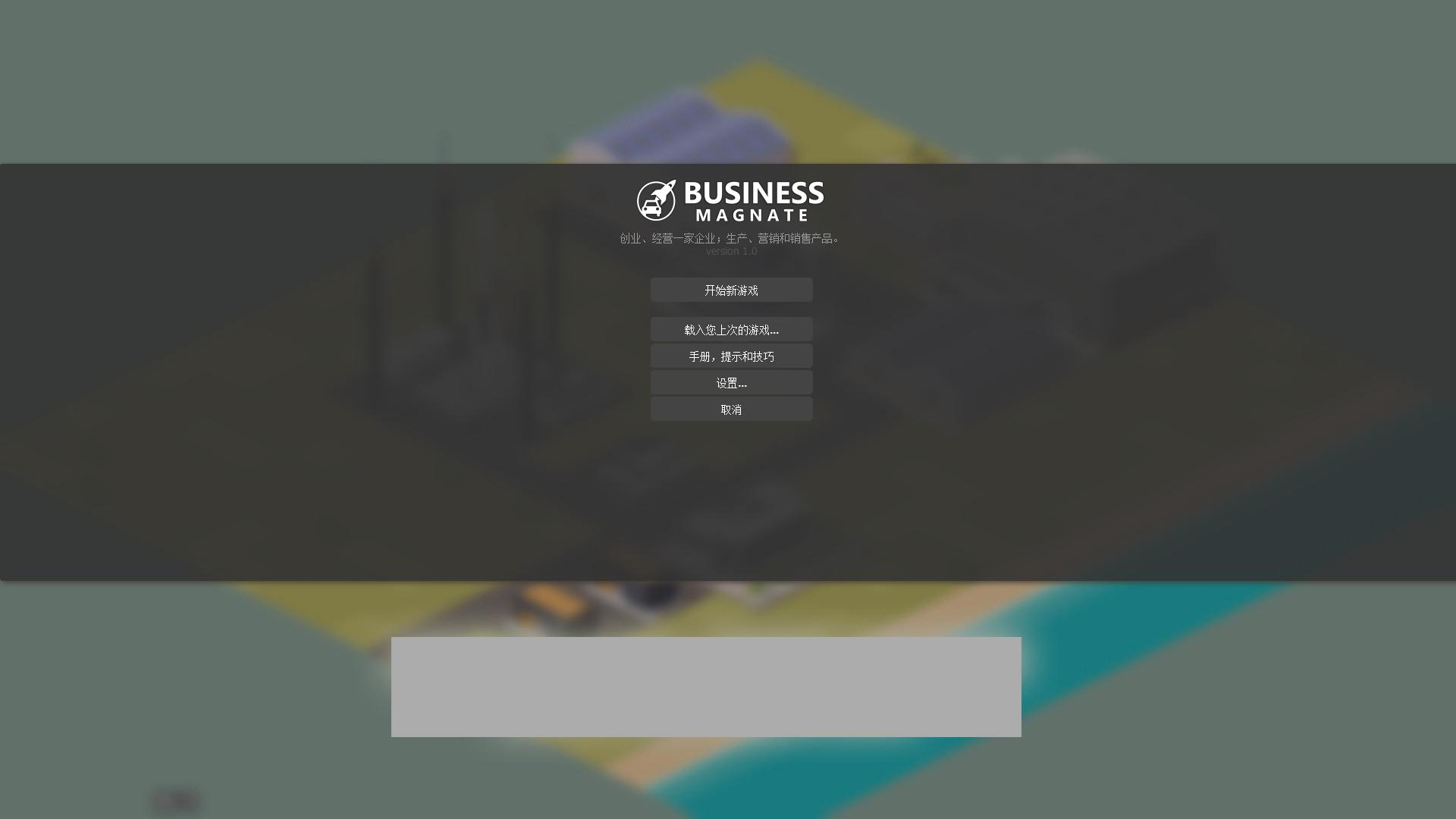 《商业巨头/Business Magnate》免安装中文版