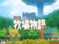《哆啦A梦:牧场物语》游戏壁纸-2