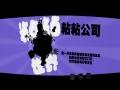 《粘粘世界》游戏中文截图