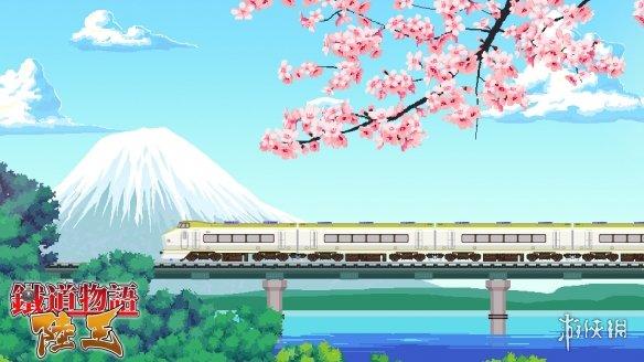 《铁道物语:陆王》游戏截图