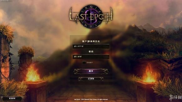《最后纪元》游戏中文截图
