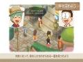 《哆啦A梦:牧场物语》游戏截图-3-3