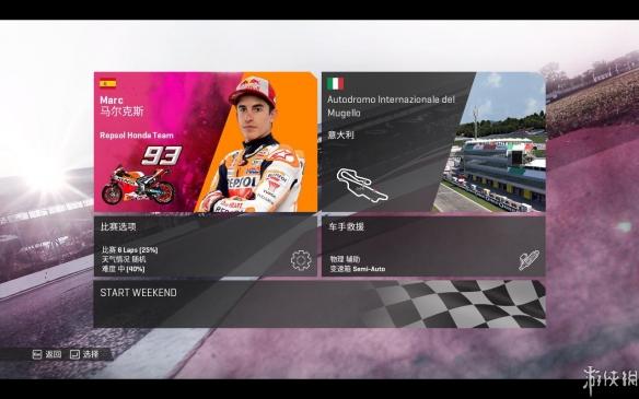 《世界摩托大奖赛19》汉化截图