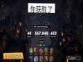 《刀塔霸业》游戏截图-3-3